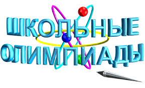 4-osnovatelnye-prichiny-dlya-starsheklassnikov-uchastvovat-v-shkolnyh-olimpiadah