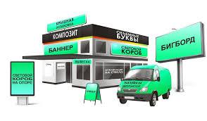 pochemu-naruzhnaya-reklama-vazhna-dlya-lyubogo-biznesa