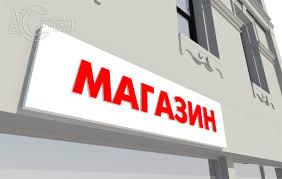 vyveska-otpravnaya-tochka-v-biznese