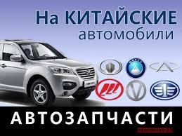 zapchasti-na-kitayskie-avto-deshevoe-reshenie-vazhnoy-problemy
